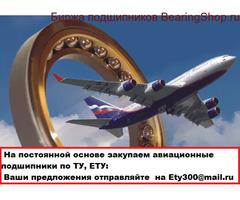 На постоянной основе закупаем авиационные  подшипники по ТУ, ЕТУ: